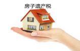 房子遗产税