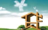 房屋贷款申请