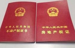 不動產證和房產證的區別