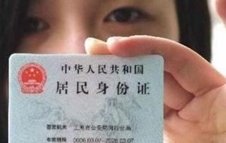 补办身份证