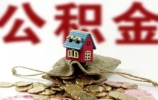 杭州公积金
