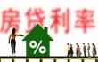 首套房贷款利率