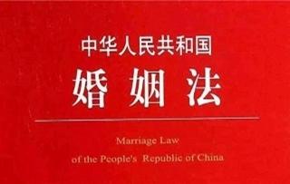 2018新婚姻法新規定