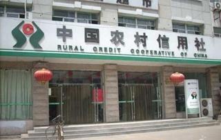 農村信用社貸款利息
