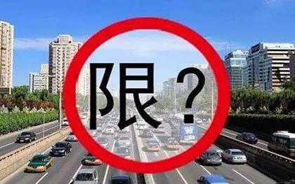 杭州限行处罚规定2018