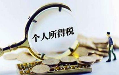 月獎金個稅怎么計算