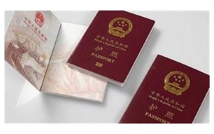 辦理護照需要什么證件