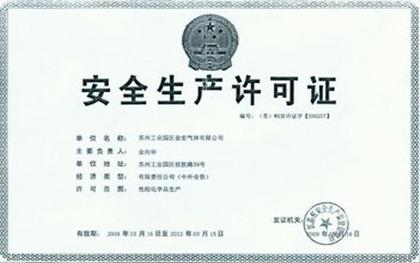 工商执照办理办学许可_生产许可证怎么办理_开户许可证的有效期