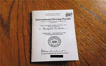 国际驾驶证的适用范围