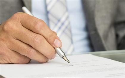 补充协议的违约金是否有效