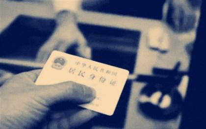 身份证过期临时身份证怎么办理