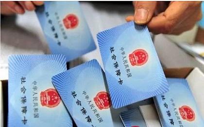 社会保障卡的功能及作用是什么