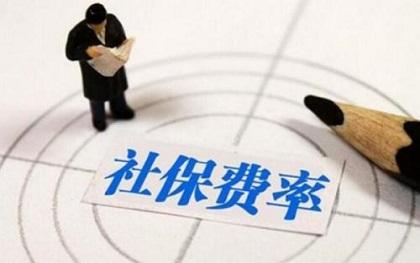 广州社保缴费基数计算