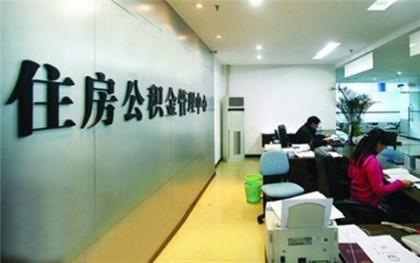 深圳公积金转入广州需要带哪些资料