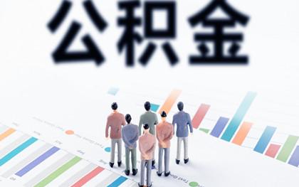 上海公积金贷款提前还款流程