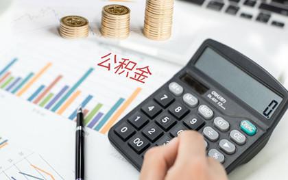 个人住房公积金贷款查询