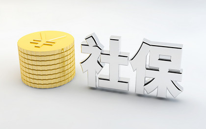 社會保險繳納基數的計算方法