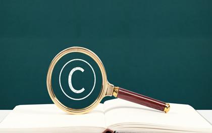 版权转让和授权的区别是什么