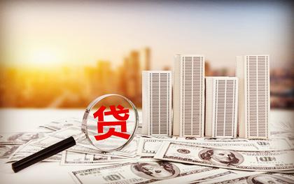 住房公积金贷款担保人的条件