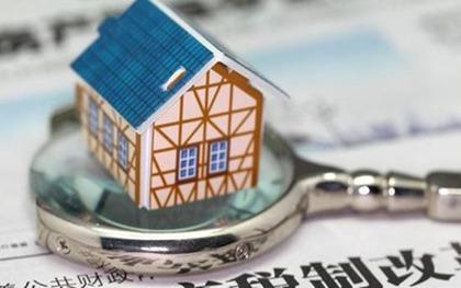 征收房产遗产税是多少