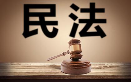 民事訴訟法時效的效力是怎樣的