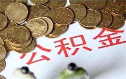 深圳公积金贷款条件有哪些