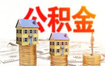 南京公积金贷款的条件