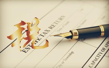 增值税应税行为四个条件