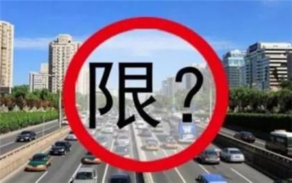 广东限行违章怎么处理