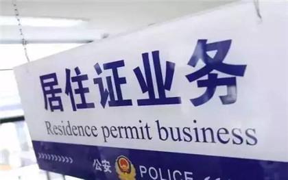 广州办理居住证手续是什么