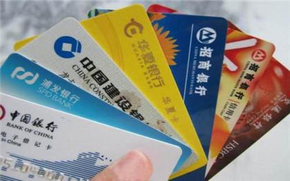 信用卡可以透支多少钱