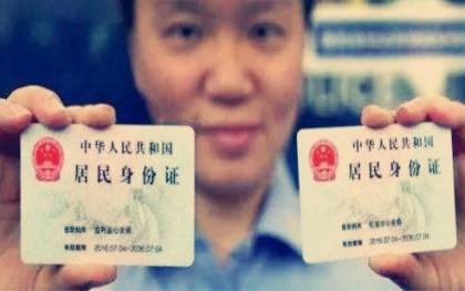 身份证挂失后原来的还能用吗