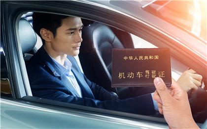 驾驶人未携带驾驶证和行驶证上路如何处罚