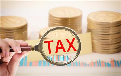 2020年税收优惠政策有哪些