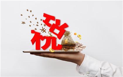 营改增增值税税率