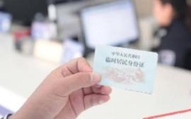 臨時身份證怎么辦