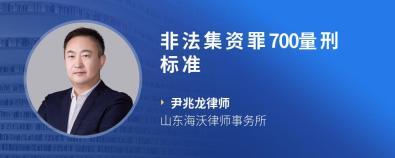 非法集资罪700量刑标准-尹兆龙律师