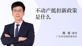 不動產抵扣新政策是什么-陳雙律師