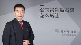 公司吊銷后股權怎么轉讓-陳平凡律師