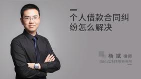 个人借款合同纠纷怎么解决-杨斌律师