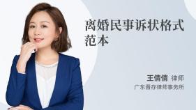 离婚民事诉状格式范本-王倩倩律师