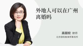 外地人可以在广州离婚吗