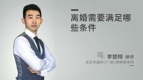 离婚需要满足哪些条件-李楚翔律师