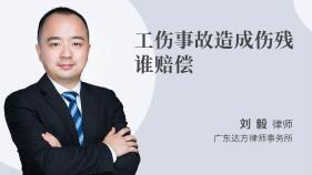 工傷事故造成傷殘誰賠償-劉毅律師