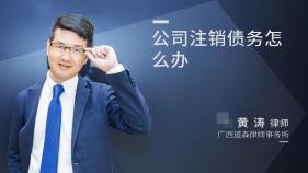公司注销债务怎么办-黄涛律师