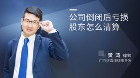公司倒闭后亏损股东怎么清算-黄涛律师