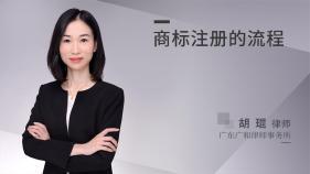 商标注册的流程-胡琨律师