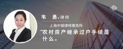 农村房产继承过户手续是什么-韦勇律师