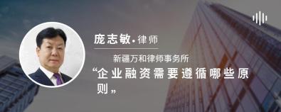 企业融资需要遵循哪些原则-庞志敏律师