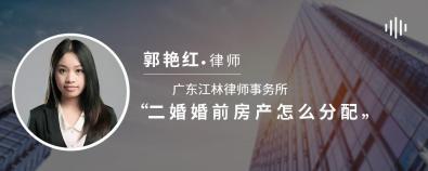 二婚婚前房产怎么分配-郭艳红律师